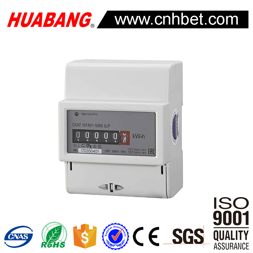 RUSSIA TYPE DIN RAIL ENERGY METER -1